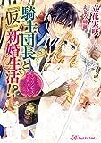 騎士団長と『仮』新婚生活!? ~プリンセス・ウエディング~ / 立花実咲 のシリーズ情報を見る