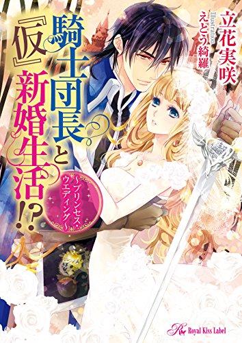 騎士団長と『仮』新婚生活!? ~プリンセス・ウエディング~ (ロイヤルキス文庫)の詳細を見る