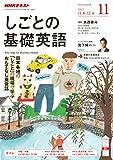 NHKテレビ しごとの基礎英語 2017年 11月号 [雑誌] (NHKテキスト)