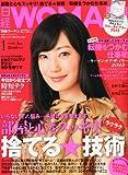 日経 WOMAN (ウーマン) 2013年 01月号 [雑誌]
