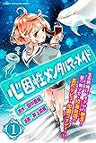 心因性メンタルマーメイド(1) (マンガボックスコミックス)