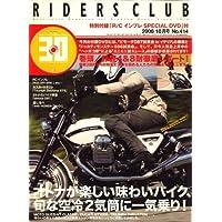 RIDERS CLUB (ライダース クラブ) 2008年 10月号 [雑誌]
