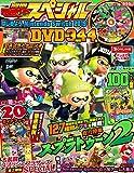 別冊てれびげーむマガジン スペシャル はじめよう Nintendo Switch 2019