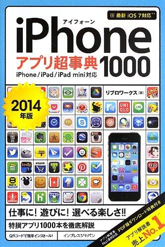 iPhoneアプリ超事典1000[2014年版] iPhone/iPad/iPad mini対応の詳細を見る