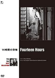 14時間の恐怖 [DVD]