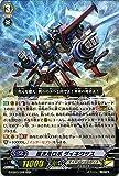 ヴァンガードG 超次元ロボ ダイネクサス(RRR) The GALAXY STAR GATE