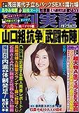 週刊実話 4月25日号 [雑誌]