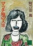マッチ箱の人生 (講談社文庫)