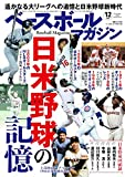 ベースボールマガジン 2018年 12 月号 特集:日米野球の記憶
