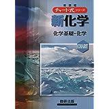 新化学化学基礎+化学 (チャート式・シリーズ)