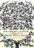 2018 大橋忍の美しい切り絵手帖〈切り絵作家 大橋忍の切り絵が使いやすく、開きの良い手帖になりました! 〉