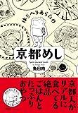はらへりあらたの京都めし / 魚田 南 のシリーズ情報を見る