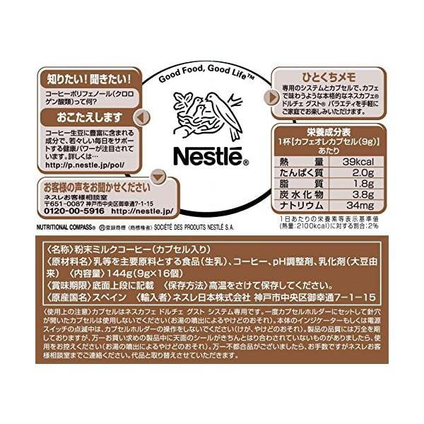 ネスカフェ NDG ドルチェグスト 専用カプセ...の紹介画像4