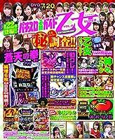 パチスロ必勝ガイド乙女SUPER vol.4 (GW MOOK 456)