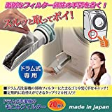 ドラム式洗濯機の毛ごみフィルター 20枚入 810889 単品 【1点】