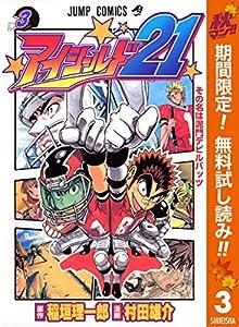 アイシールド21【期間限定無料】 3 (ジャンプコミックスDIGITAL)