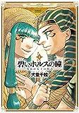 碧いホルスの瞳―男装の女王の物語― コミック 1-5巻セット