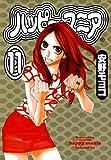 ハッピー・マニア 11巻 (FEEL COMICS)