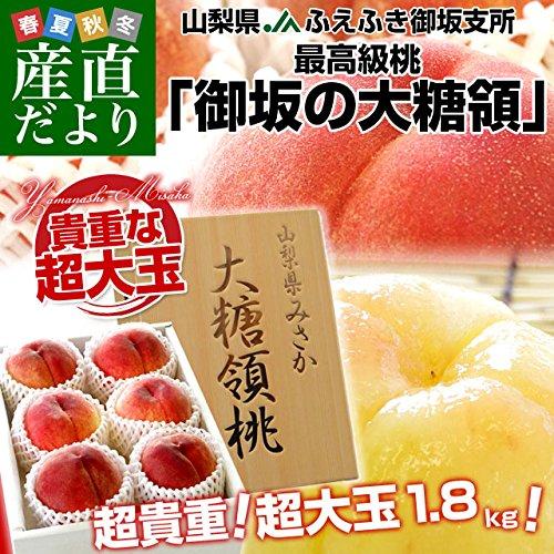 産直だより 山梨JAふえふき 御坂の桃 大糖領 1.8キロ 6玉入