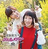 DJCD 南條愛乃のジョルメディア vol.4