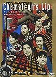 カメレオンズ・リップ[DVD]
