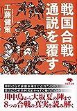 文庫 戦国合戦 通説を覆す (草思社文庫)