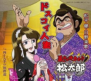 暴れん坊力士!!松太郎 DVD