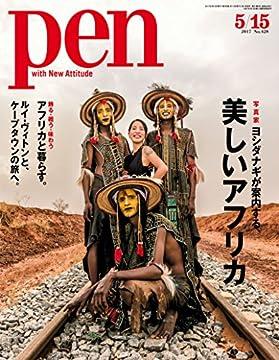 Pen (ペン) 「特集:写真家ヨシダナギが案内する、美しいアフリカ」の書影