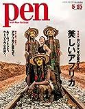 Pen (ペン) 「特集:写真家ヨシダナギが案内する、美しいアフリカ」〈2017年5/15号〉 [雑誌] -