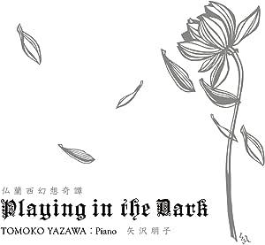 Playing in the Dark / 仏蘭西幻想奇譚