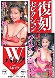 復刻セレクション Wパック 乳爆弾 & パイテク狂時代 水野里華 [DVD]