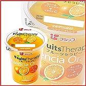 フジッコ 冷蔵 12個 フルーツセラピー バレンシアオレンジ 160g
