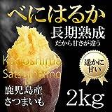 べにはるか (2kg) 紅はるか さつまいも 鹿児島県産 焼き芋におすすめ