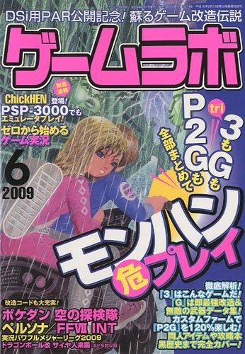 ゲームラボ 2009年 06月号 [雑誌]