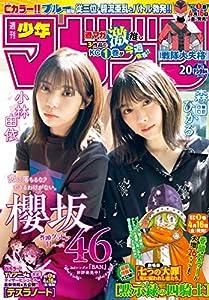 週刊少年マガジン 3巻 表紙画像