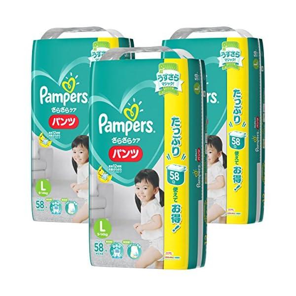 【ケース販売】 パンパース パンツ L(9~14...の商品画像