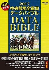 2017 中央競馬全重賞データバイブル (メディアックスMOOK)