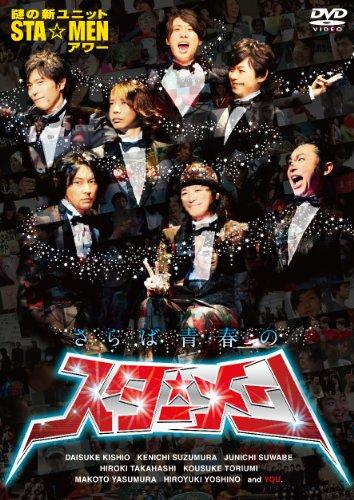 謎の新ユニットSTA☆MENアワー さらば青春のスター☆メン [DVD] / 日本コロムビア