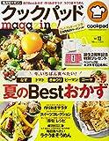 クックパッドmagazine! Vol.13 (TJMOOK)