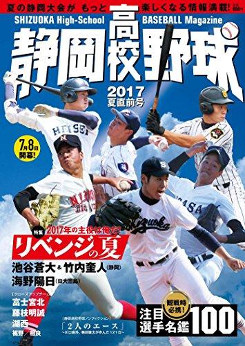 静岡 高校 野球 秋季 大会 2019 速報