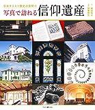 写真で訪ねる信仰遺産 日本キリスト教史の夜明け (いのちのことば社) (Forest・Books)