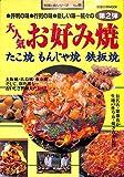 大人気お好み焼たこ焼もんじゃ焼鉄板焼 (第2弾) (旭屋出版MOOK―料理と食シリーズ)