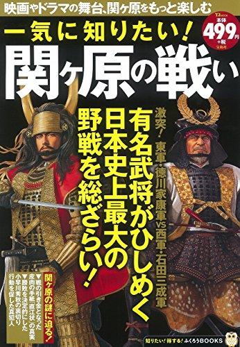 一気に知りたい! 関ヶ原の戦い (TJMOOK ふくろうBOOKS)