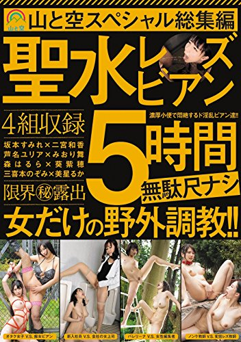 山と空スペシャル総集編 聖水レズビアン5時間 山と空 [DVD]