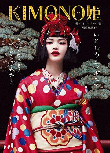 KIMONO姫14 メイドインジャパン編(SHODENSHA MOOK) (祥伝社ムック)の詳細を見る