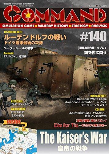 コマンドマガジン第140号: 皇帝の戦争