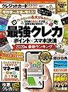 完全ガイドシリーズ258 クレジットカード完全ガイド: 100%ムックシリーズ