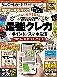 クレジットカード完全ガイド―最強クレカランキング2019ー2020 (100%ムックシリーズ 完全ガイドシリーズ 258) 画像