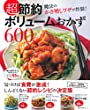 超節約 ボリュームおかず600 (主婦の友百科シリーズ)