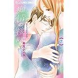 痴情の接吻 (7) (フラワーコミックスアルファ)